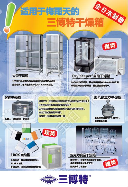 i-BOX(自动型/非自动型)