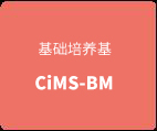 CiMS™ 人间充质干细胞用无血清培养基