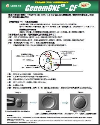 EX 仙台病毒包膜细胞融合试剂