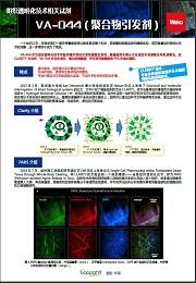 VA-044(聚合物引发剂)