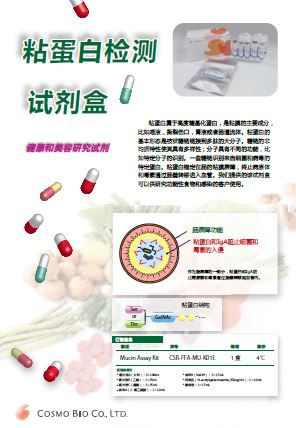 粘蛋白检测试剂盒