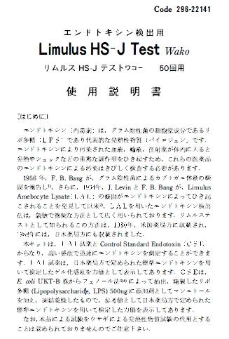 鲎试剂LAL J 系列