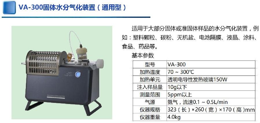 三菱化学卡尔费休微量水分测定仪CA-310/卡尔费休水分测定仪