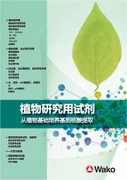 植物激素组