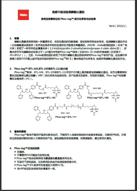 Phos-tag™ 生物素