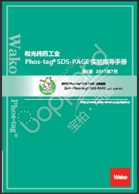 Phos-tag™ 质谱分析试剂盒