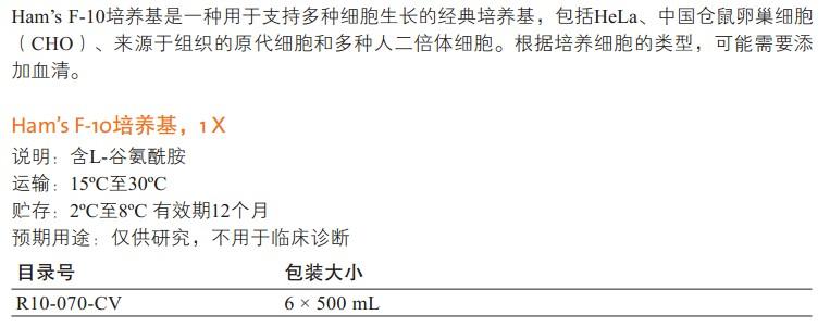 Hams F-10 培养基                                                        美国Cellgro                                                        货号:10-070-CV
