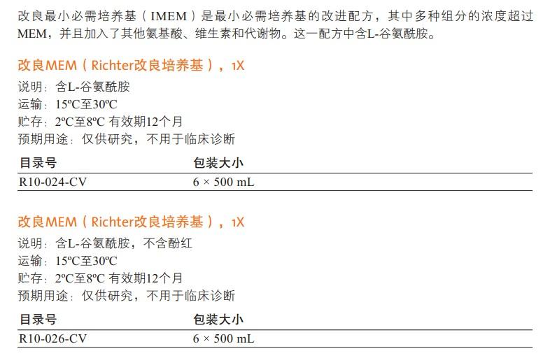 改良MEM(Richters 改良)培养基                                                        美国Cellgro                                                        货号:10-024-CV