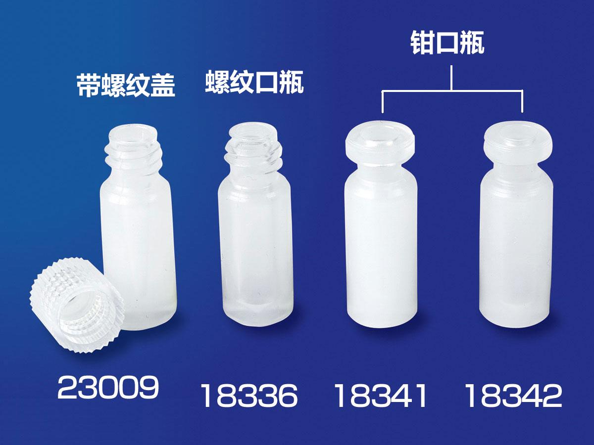 PFA自动进样瓶 主体+带8mm螺纹盖(10个)