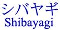 Shibayagi人血清载脂蛋白B-48(ApoB-48)ELISA试剂盒
