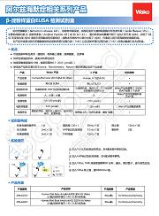 β淀粉样蛋白-免疫组织染色试剂盒