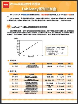 LabAssay 胆固醇检测试剂盒